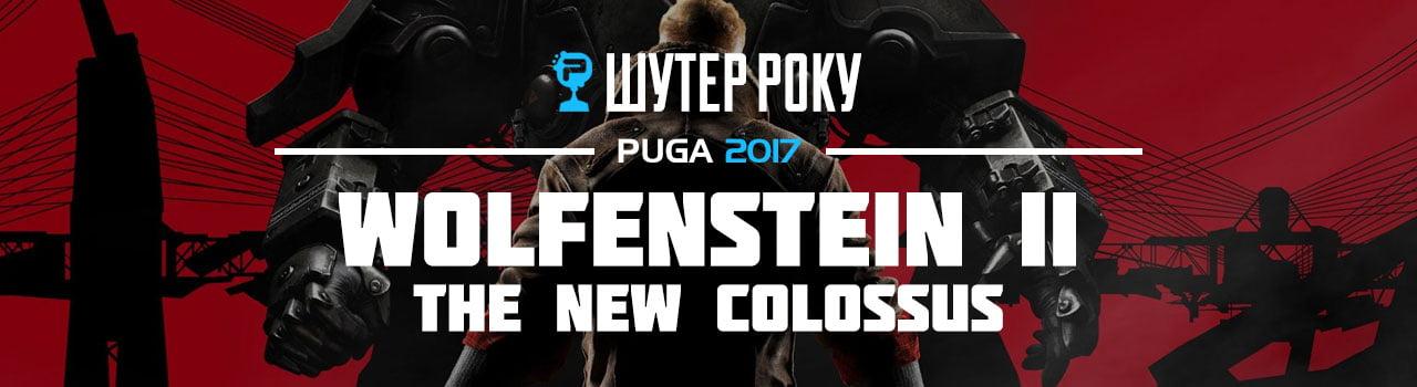 ШУТЕР РОКУ | Wolfenstein II: The New Colossus