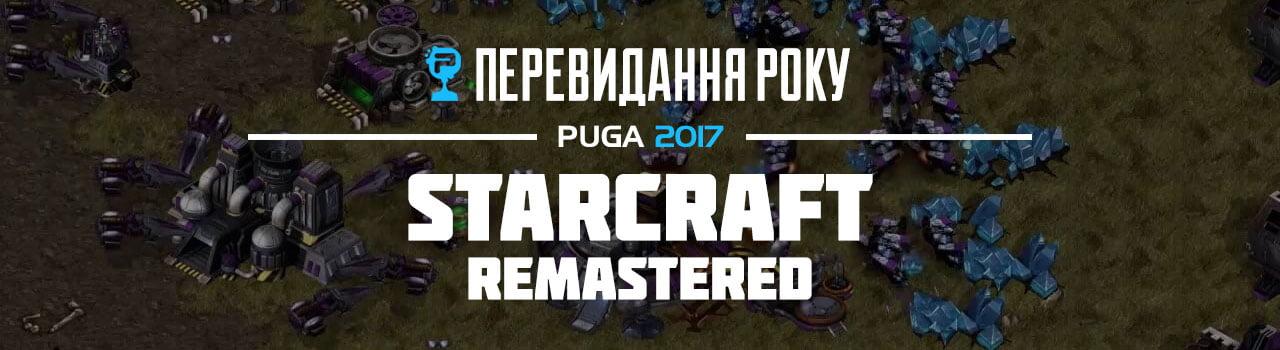 ПЕРЕВИДАННЯ РОКУ | StarCraft: Remastered