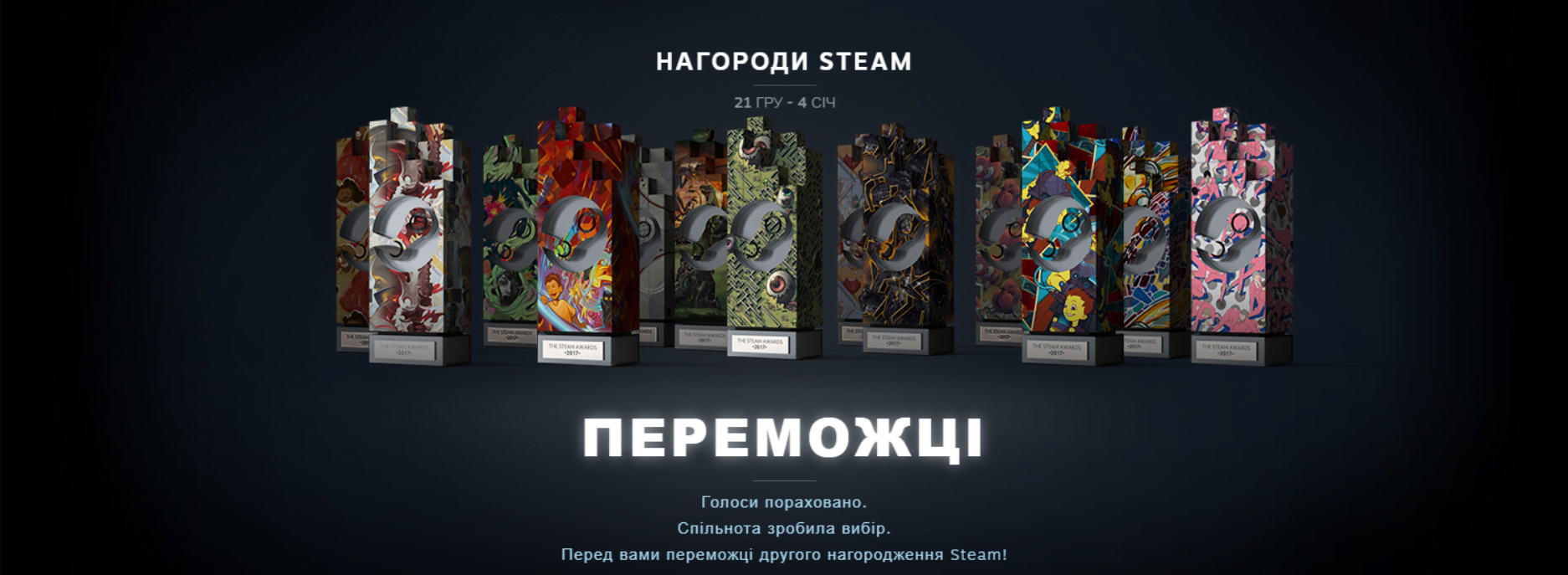 Steam_awards_2017