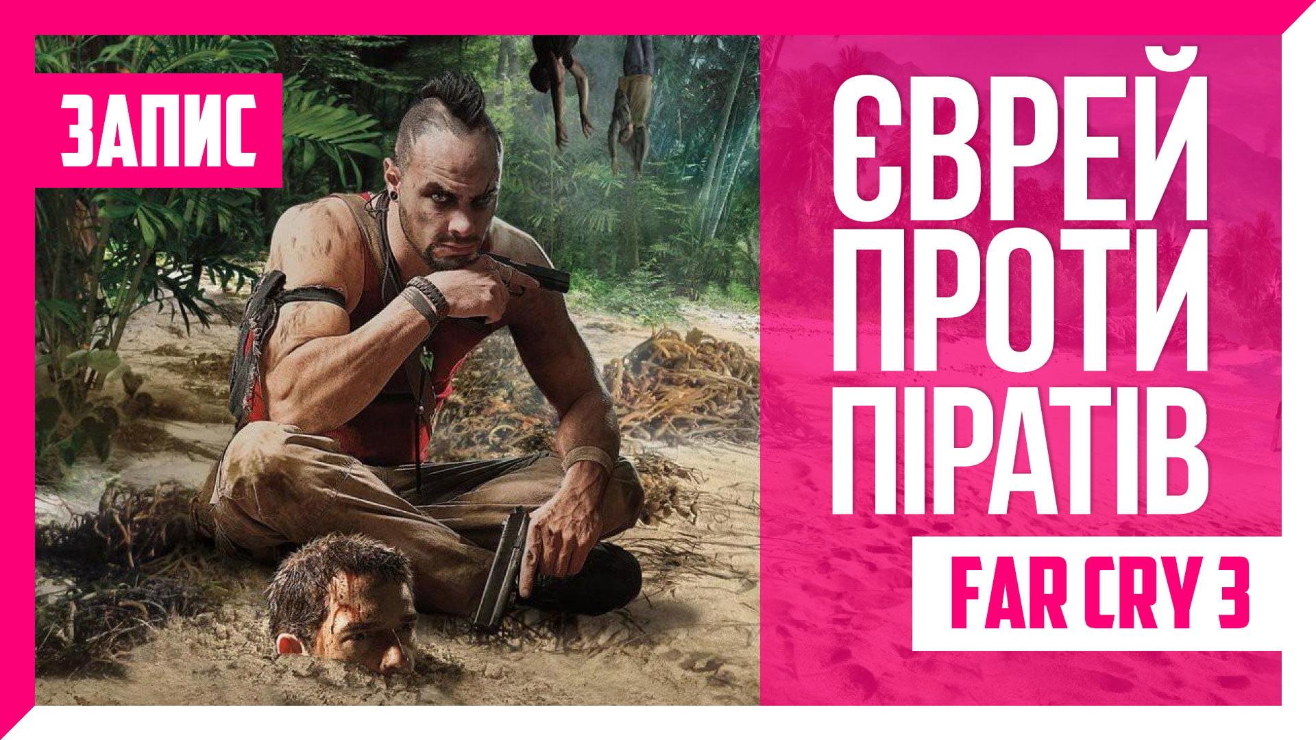 Far Cry 3. Стрімомарафон Far Cry #03 by @AbsoKulikov   ЗАПИС