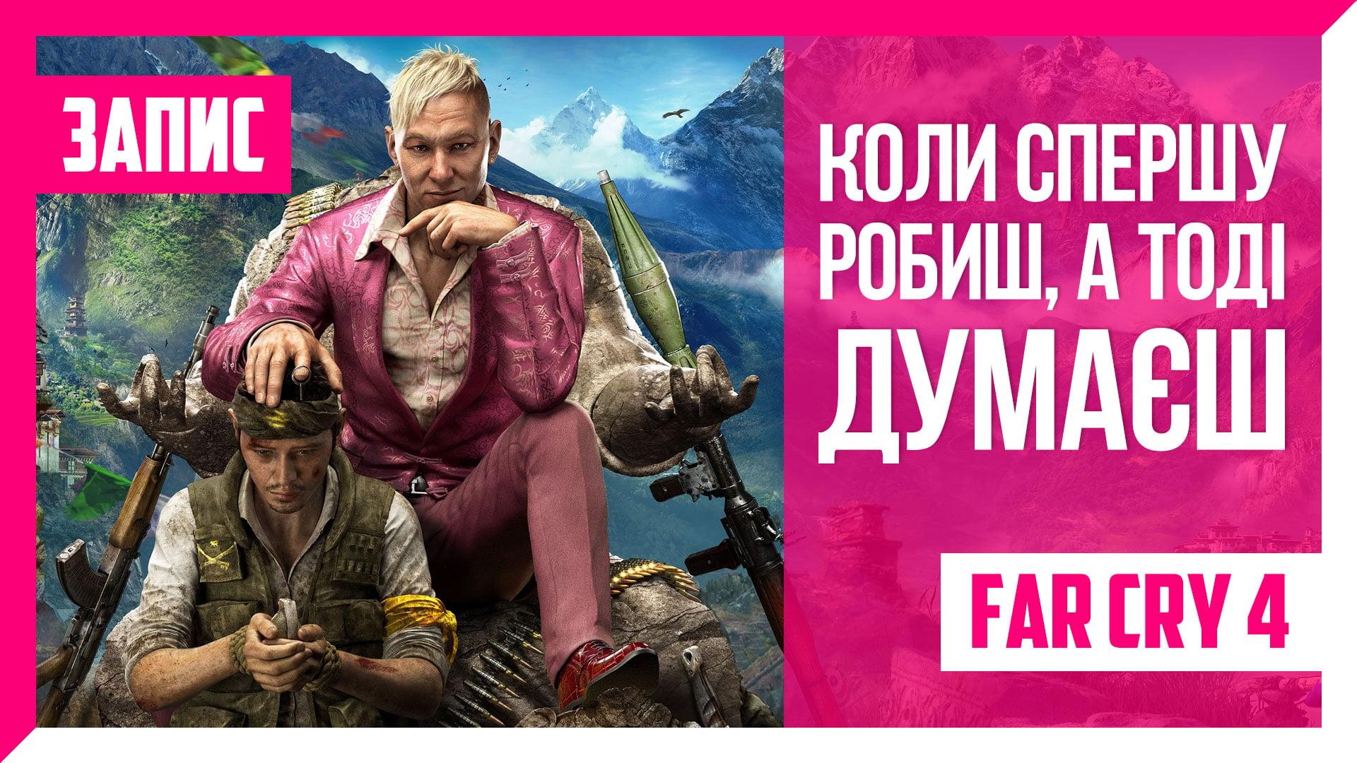 Far Cry 4. Стрімомарафон Far Cry #04 by @AbsoKulikov   ЗАПИС