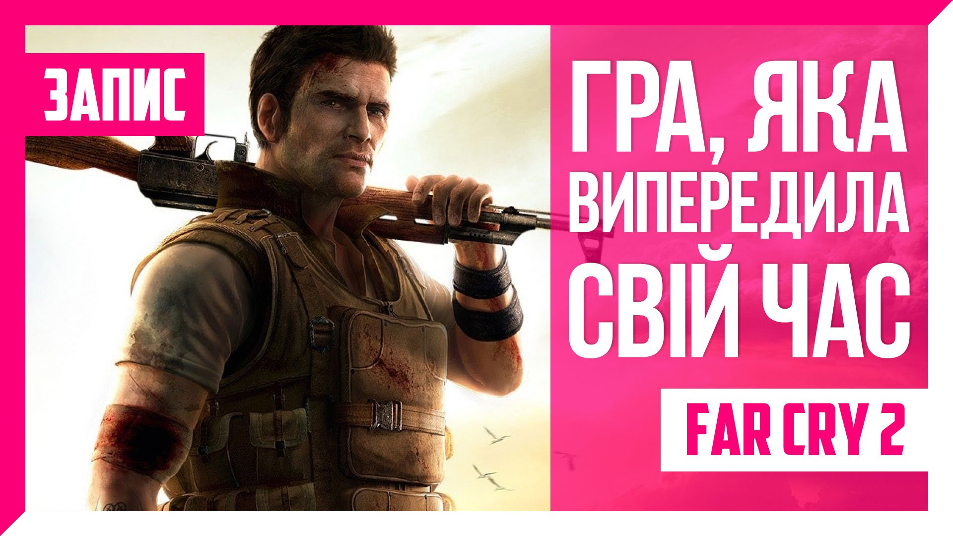 Far Cry 2. Стрімомарафон Far Cry #02 by @AbsoKulikov   ЗАПИС