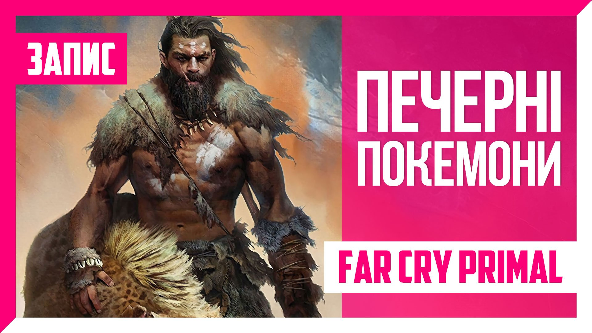 Far Cry Primal. Стрімомарафон Far Cry #05 by @AbsoKulikov | ЗАПИС