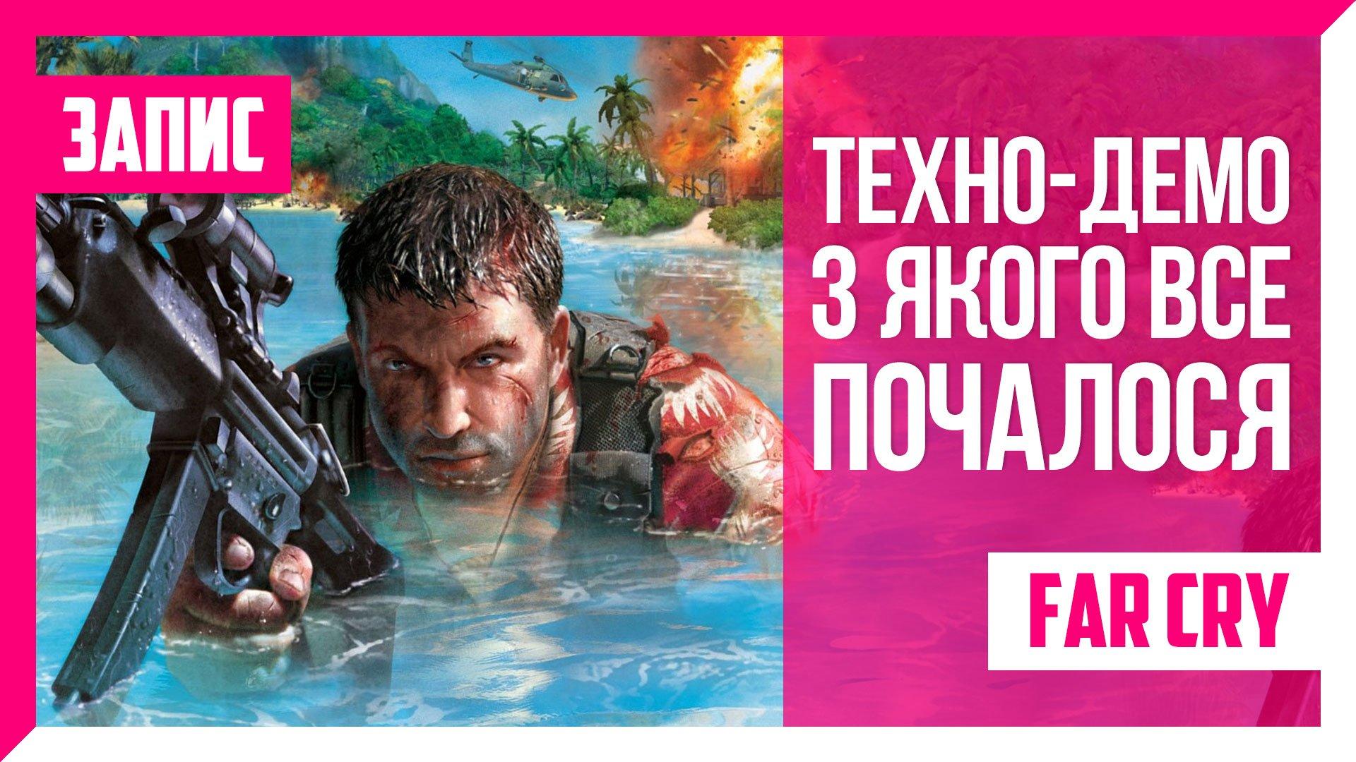 Far Cry (2004). Стрімомарафон Far Cry #01 by @AbsoKulikov | ЗАПИС