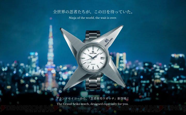годинник-сюрикен