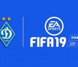 FIFA 19 Динамо Київ