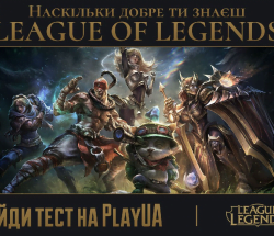 League of Legends test
