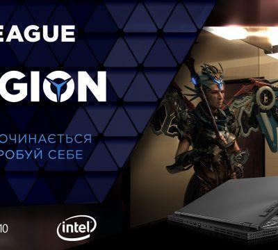 Lenovo League Legion