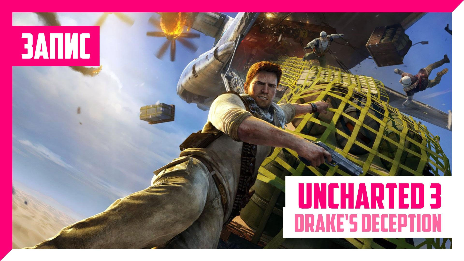 Стрім Uncharted 3: Drake's Deception by @Erleke   ЗАПИС (Ретроспектива Uncharted)