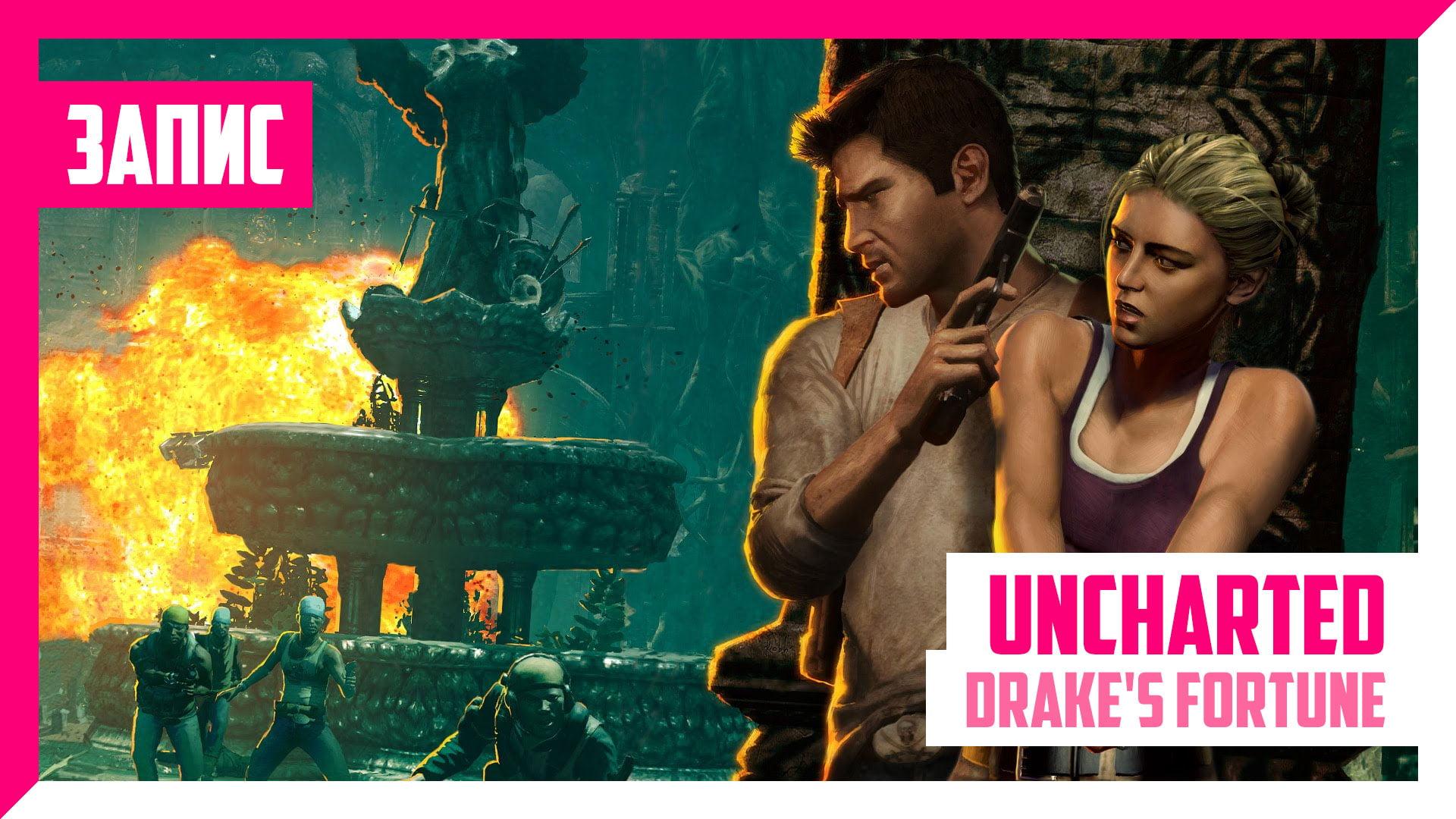 Стрім Uncharted: Drake's Fortune by @Erleke   ЗАПИС (Ретроспектива Uncharted)