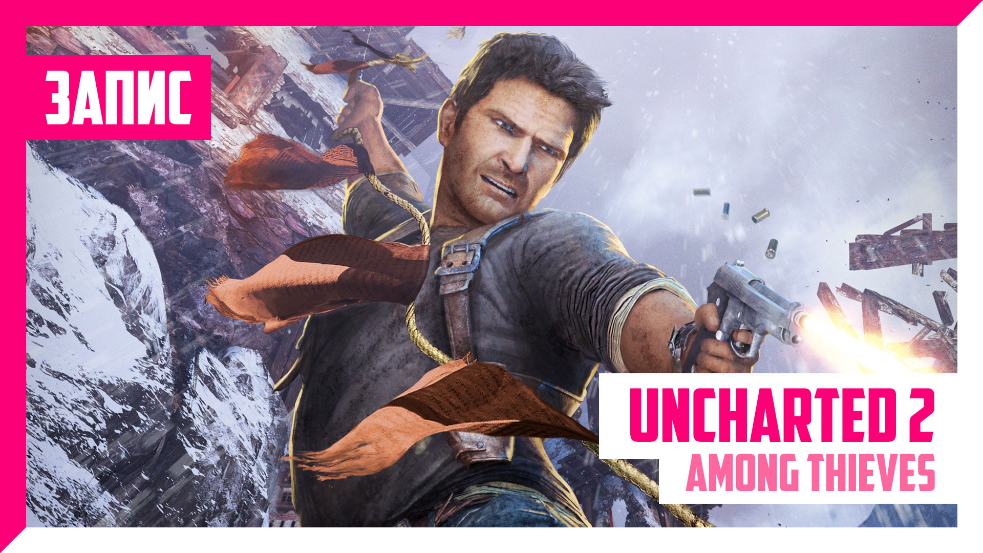 Стрім Uncharted 2: Among Thieves by @Erleke | ЗАПИС (Ретроспектива Uncharted)