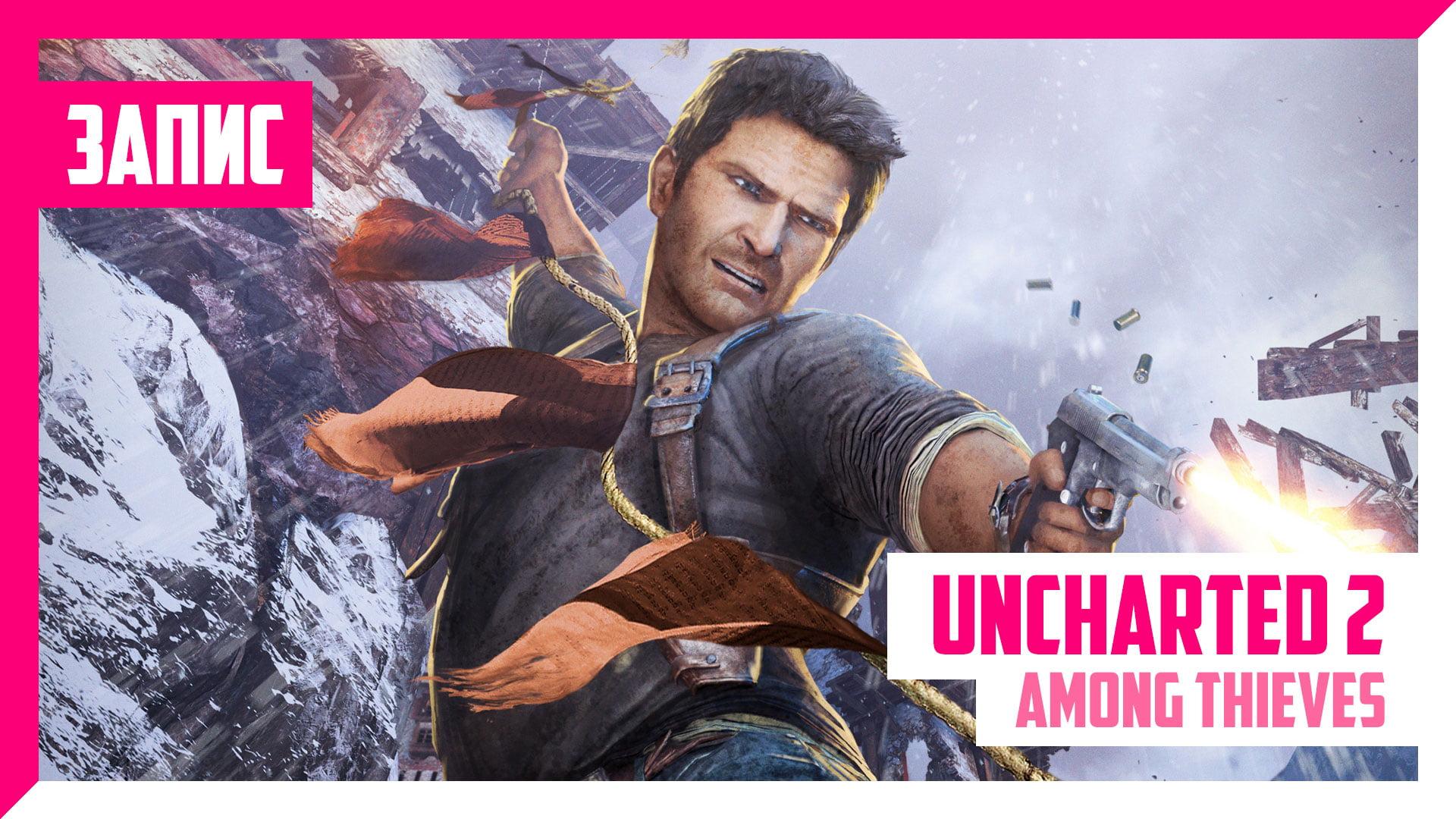 Стрім Uncharted 2: Among Thieves by @Erleke   ЗАПИС (Ретроспектива Uncharted)