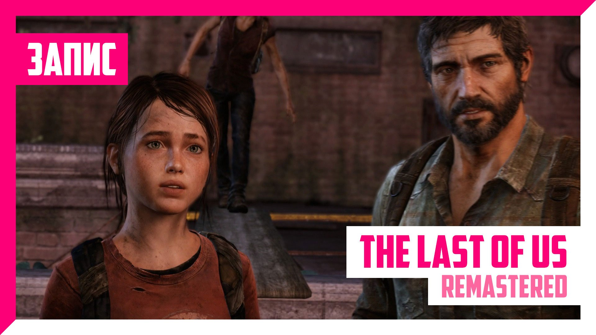 Стрім The Last Of Us Remastered by @Erleke | ЗАПИС (Тиждень Playstation на PlayUA)