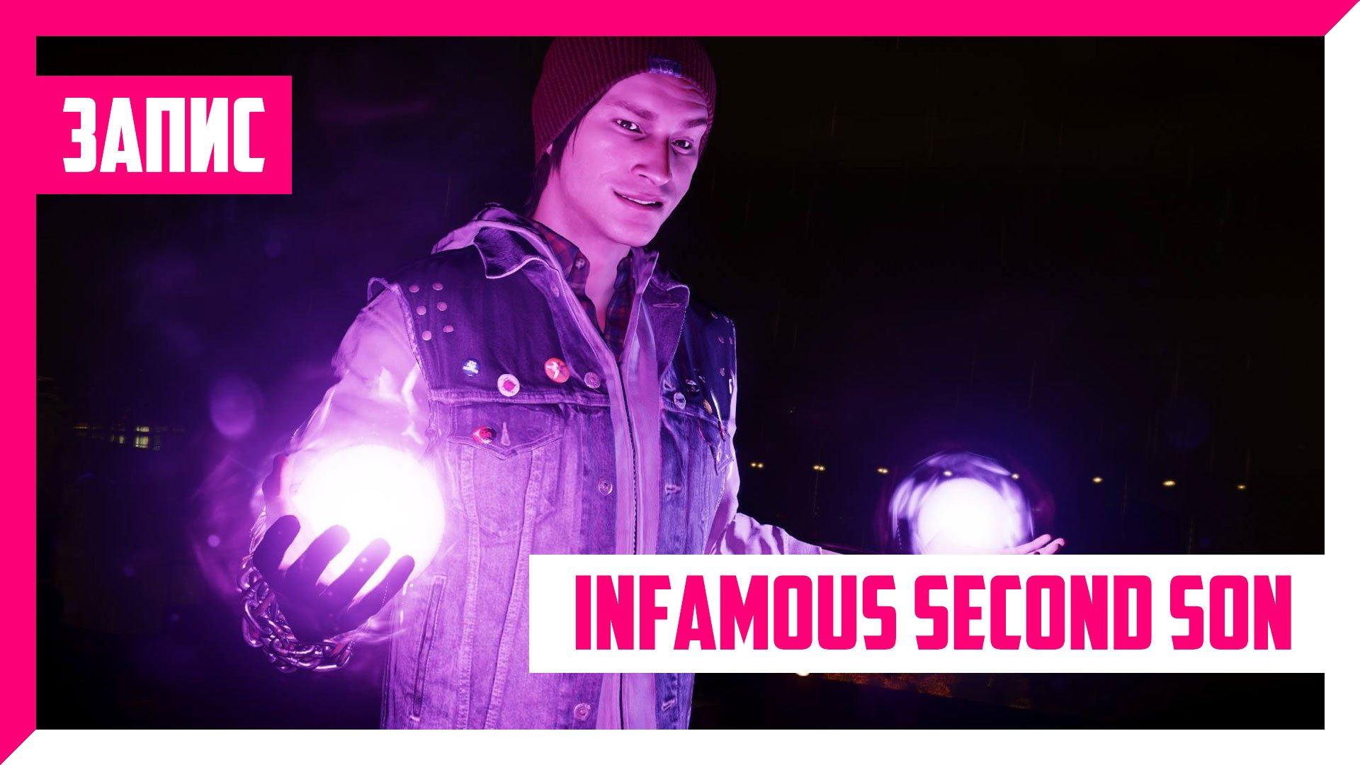 Стрім inFamous Second Son by @Erleke | ЗАПИС (Тиждень Playstation на PlayUA)