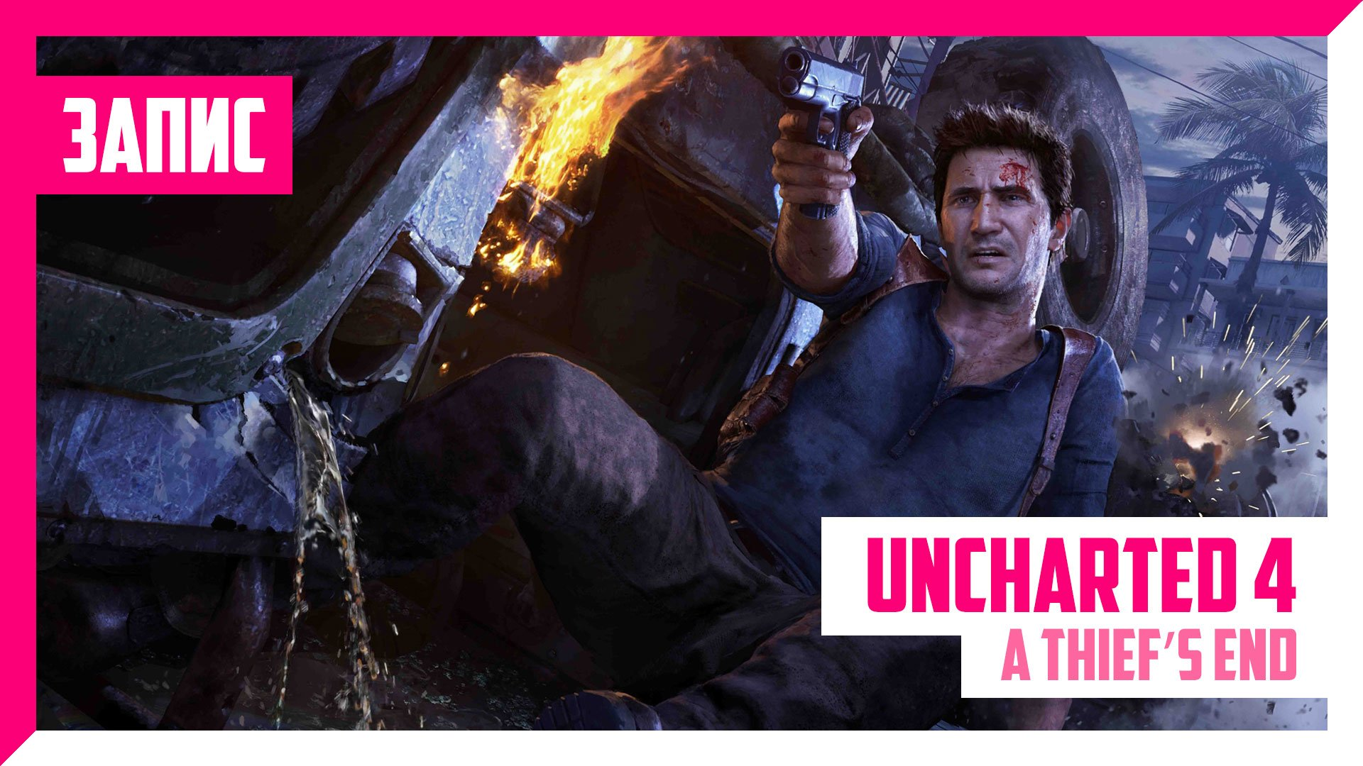 Стрім Uncharted 4: A Thief's End by @Erleke | ЗАПИС (Ретроспектива Uncharted)