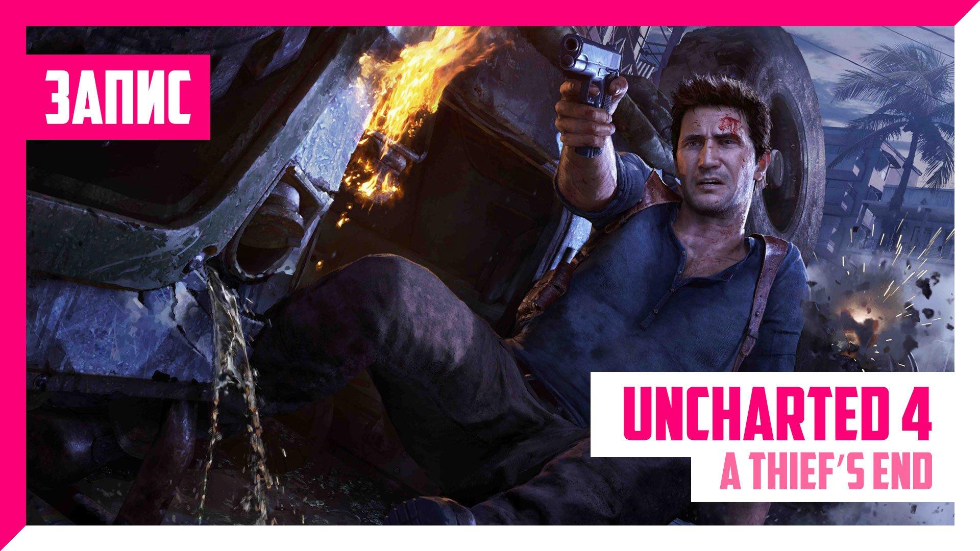 Стрім Uncharted 4: A Thief's End by @Erleke   ЗАПИС (Ретроспектива Uncharted)