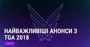Найважливіші анонси з TGA 2018