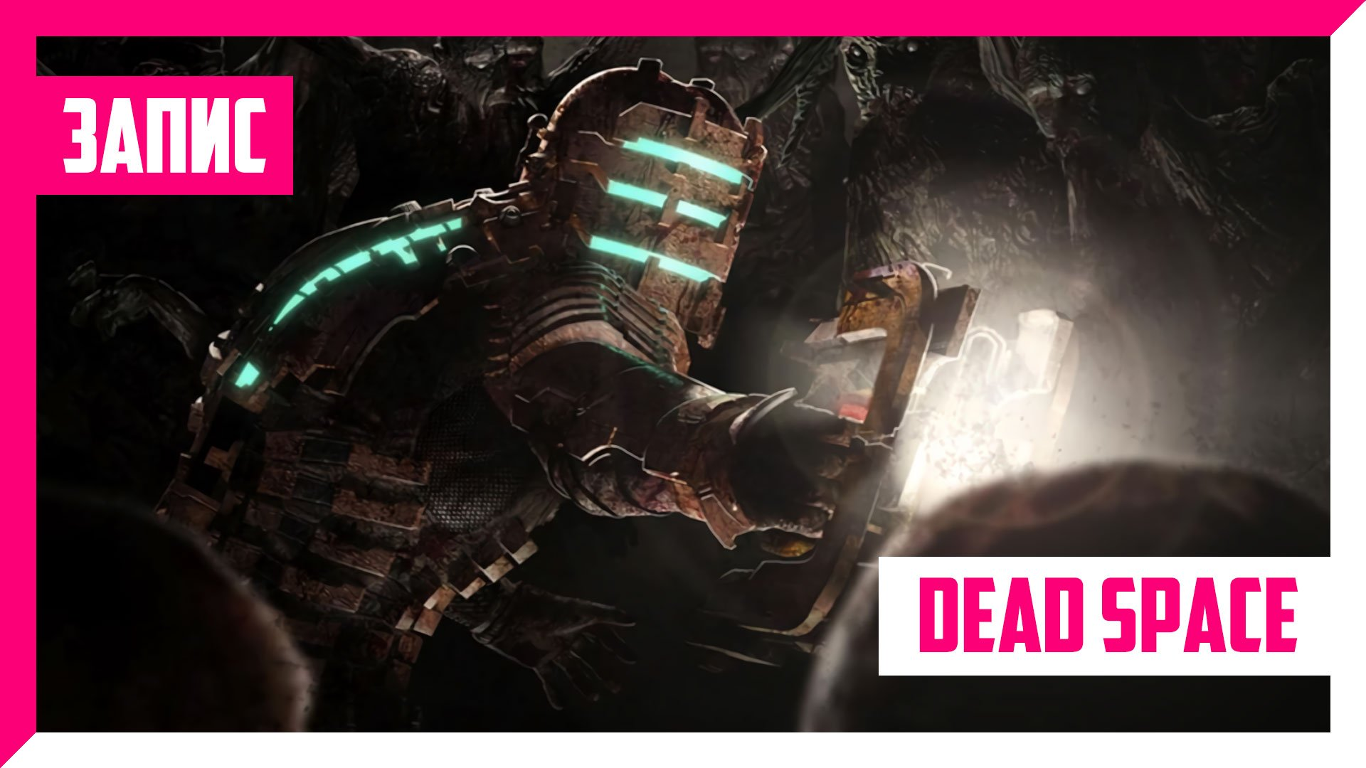 Стрім Dead Space (2008) by @Erleke | ЗАПИС (Ретроспектива Dead Space)