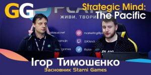 Strategic Mind: The Pacific. Starni Games / Інтерв'ю з Ігорем Тимошенко (Games Gathering 2018)