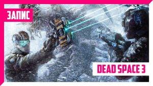 Стрім Dead Space 3 by @Erleke | ЗАПИС (Ретроспектива Dead Space)