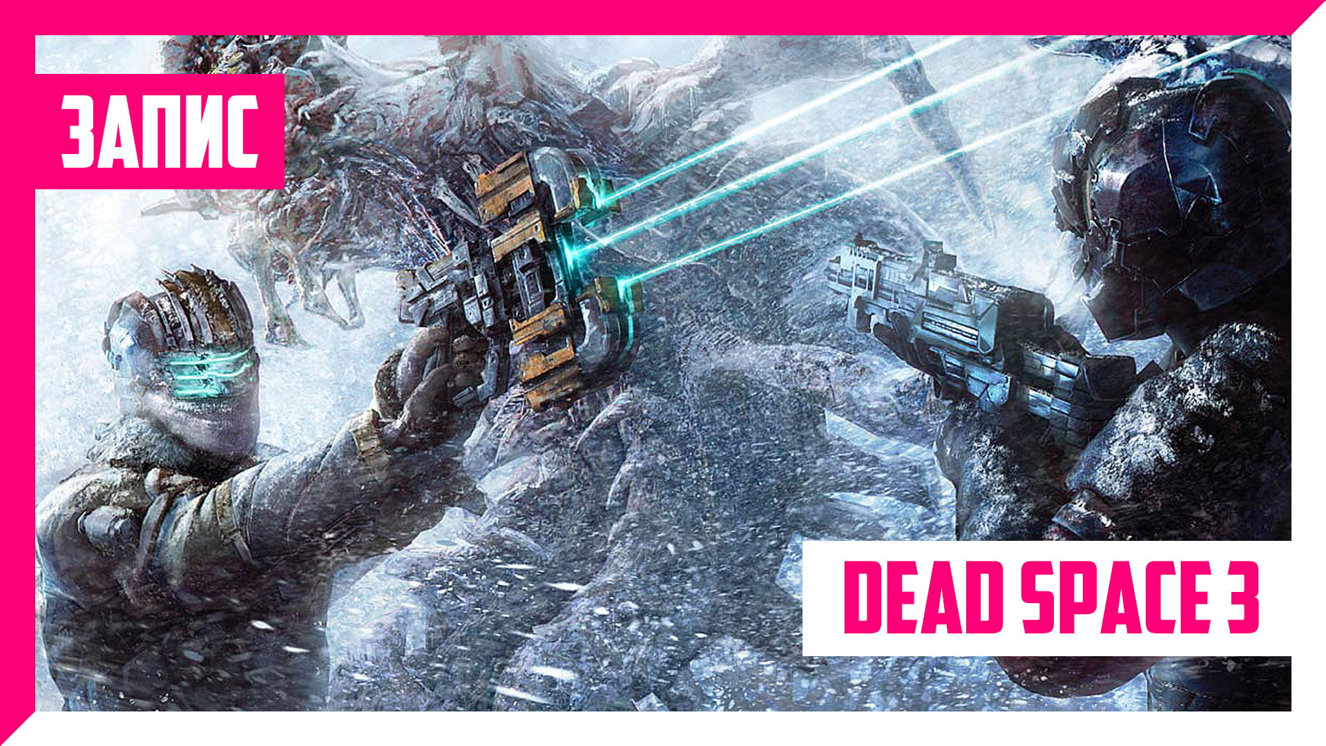 Стрім Dead Space 3 by @Erleke | ЗАПИС (Ретроспектива Dead Space)