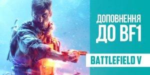 Огляд Battlefield V