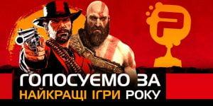 Голосуємо за найкращі ігри року | PUGA