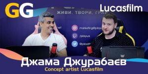 Lucasfilm. Концепти, дизайн та креатив / Інтерв'ю з Джамою Джурабаєвим (Games Gathering 2018)
