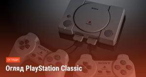 Огляд PlayStation Classic