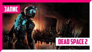 Стрім Dead Space 2 by @Erleke | ЗАПИС (Ретроспектива Dead Space)