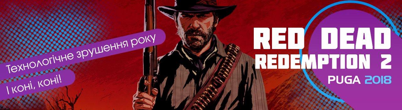 Red Dead Redemption 2 Технологічне зрушення року. І коні, коні!