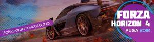 Forza Horizon 4 Найкраща гонкова гра