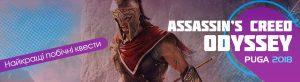 Assassin's Creed Odyssey Найкращі побічні квести