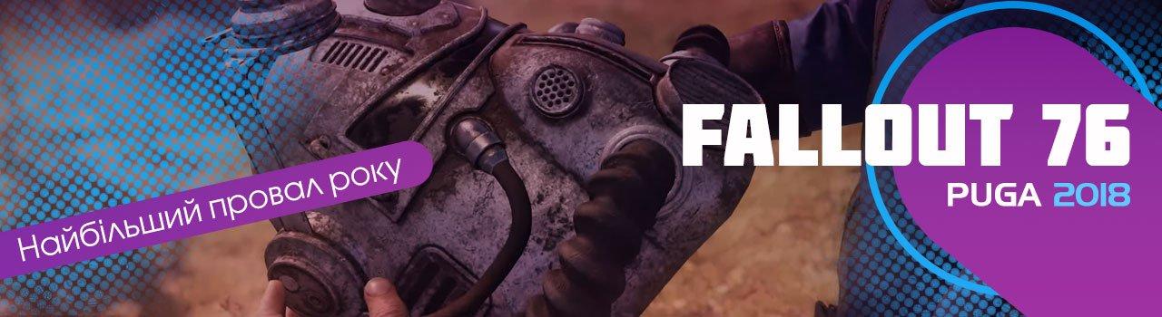 Fallout 76 Найбільший провал року