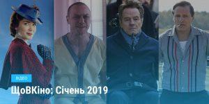 Скло, Мері Поппінс повертається, 1+1: Нова історія — ЩоВКіно: Січень 2019