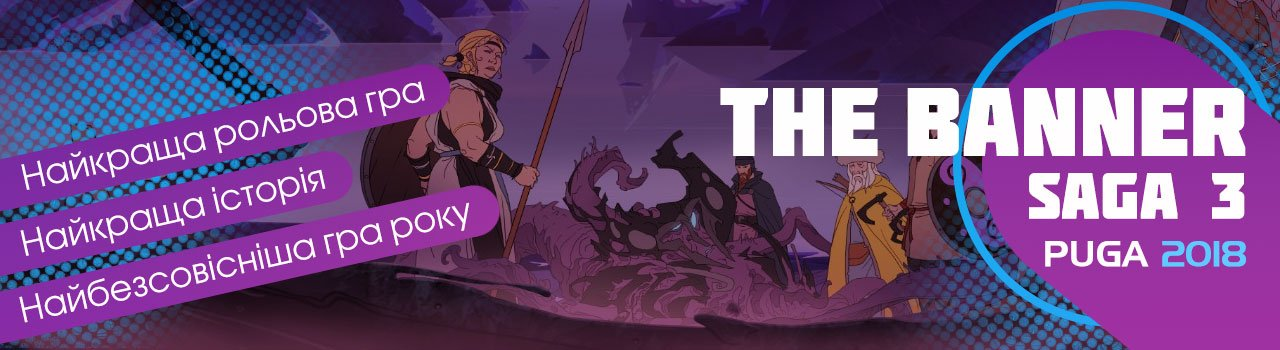 The Banner Saga 3 Найкраща рольова гра / Найкраща історія / Найбезсовісніша гра року