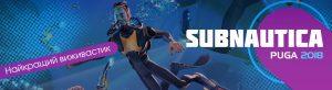 Subnautica Найкращий виживастик