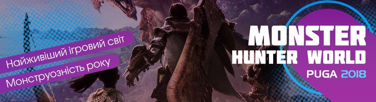 Monster Hunter: World Найживіший ігровий світ / Монструозність року