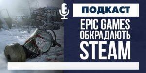 Підсумки січня: Steam проти EGS, Anthem, MK11 [Подкаст]