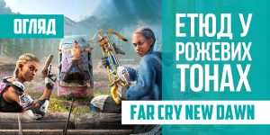 Огляд Far Cry New Dawn — Етюд у рожевих тонах