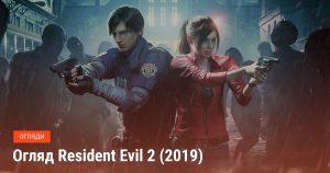 Огляд Resident Evil 2 Remake (2019)