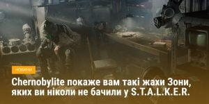 Chernobylite покаже вам такі жахи Зони, яких ви ніколи не бачили у S.T.A.L.K.E.R.
