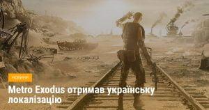 Metro Exodus отримав українську локалізацію