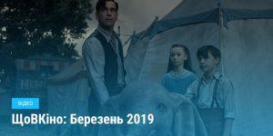 Гуцулка Ксеня, Дамбо, Капітан Марвел — ЩоВКіно: Березень 2019