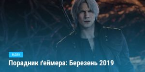 Devil May Cry 5, The Division 2, The Sinking City — Порадник ґеймера: Березень 2019