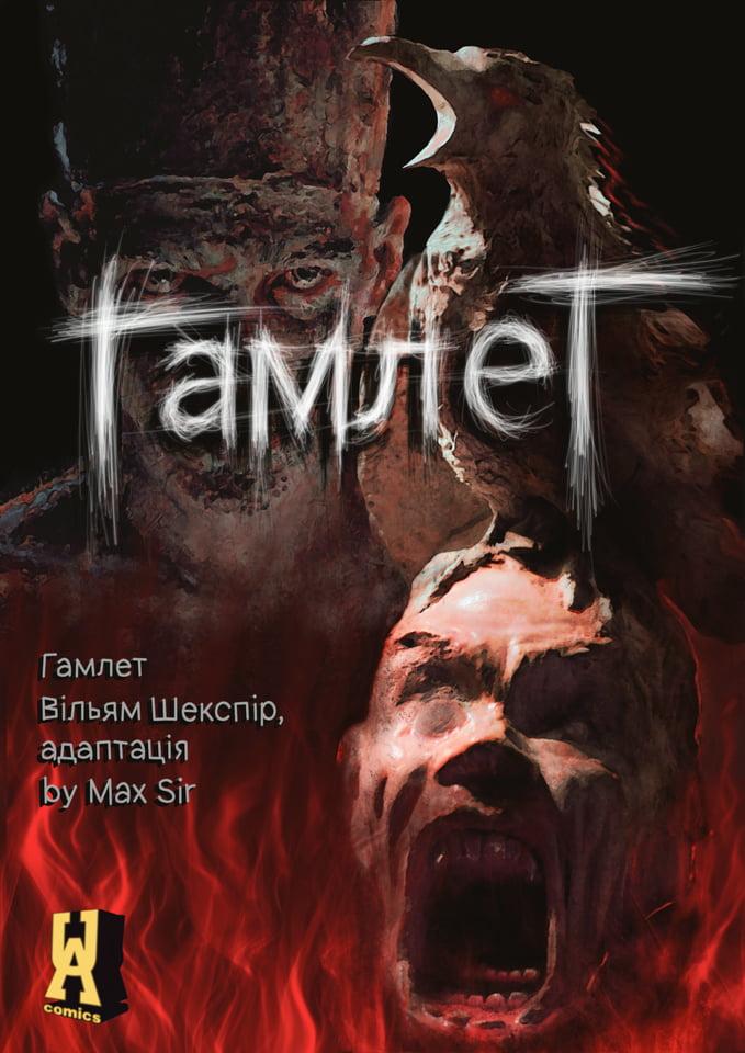 «Гамлет», видавництво UAComix