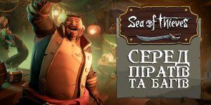 Sea of Memes (Thieves) #01 — серед піратів та багів