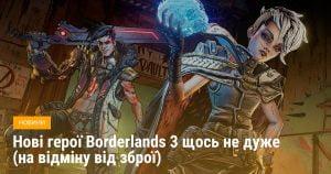 Нові герої Borderlands 3 щось не дуже (на відміну від зброї)