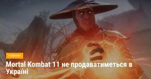 Mortal Kombat 11 не продаватиметься в Україні