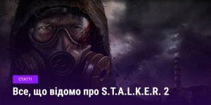 Все, що відомо про S.T.A.L.K.E.R. 2
